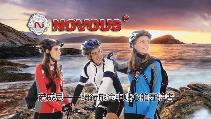 诺威思——骑行旅途中贴心的守护者